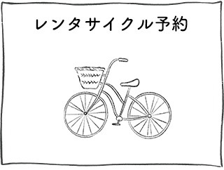 レンタサイクル予約